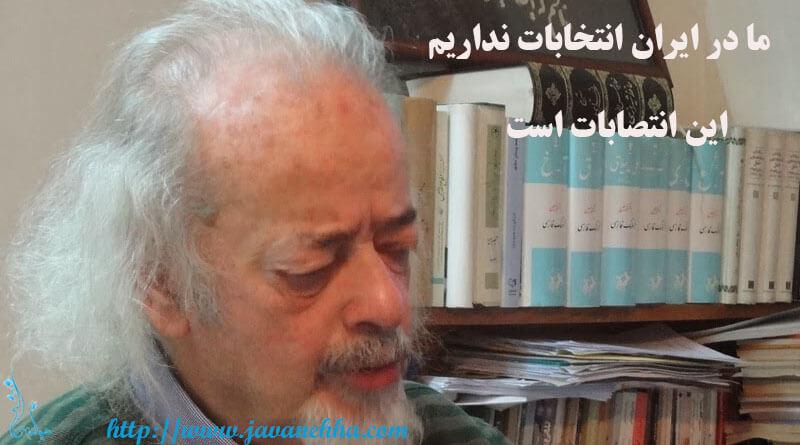فراخوان به تجمع اعتراضی در روز انتخابات در میدان آزادی از سوی دکتر محمد ملکی