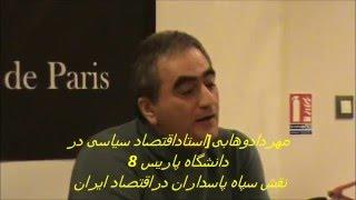 نقش و جایگاه سپاه پاسداران در ساختار اقتصادی و اجتماعی حکومت اسلامی
