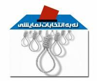 """کاوه جویا: نمایش """"انتخابات"""" و شبهه های تحریم شکن"""