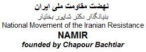 بیانیهی نهضت مقاومت ملی ایران: مرگ پدرخوانده؛ درگذشت رفسنجانی سایه ی خمینی در نظام جمهوری اسلامی