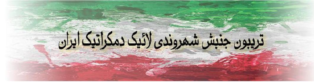 """ائتلاف اجتماعی، گشایش راه """"آبان"""" های آتی و سرنگونی حکومت اسلامی"""