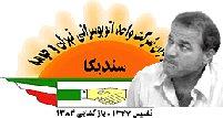 منصور اسانلو: همراه با مزد بگیران ، سازماندهی زیر بنای همه مبارزات سیاسی واجتماعی