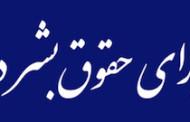 بیانه شبکه همبستگی برای حقوق بشر درایران در محکومیت موج جدید بهایی ستیزی