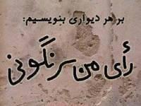 کاوه جویا: پیش نویس قانون اساسی موقت ایران پس از سرنگونی جمهوری اسلامی