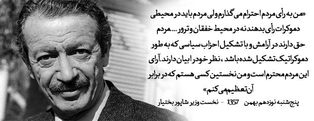 احمد تاج الدینی در آوای مردم:انقلاب مشروطیت،ترور بختیار و فریدون فرخزاد
