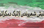 چرا تریبون جنبش شهروندی لائیک دمکراتیک ایران؟