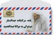 عبدالستار دوشوکی: نامه سرگشاده به مولوی عبدالحمید درباره حمایت از طالبان