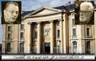 عاطفه اقبال: محکومیت ایوبونھ در دادگاه احسان نراقی – پاریس سال ١٣٩٠