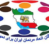 کوشندگان اتحاد مردمان ایران برای دموکراسی/ دیدگاه تدوین کنندگان فراخوان