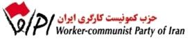بیانیه حزب کمونیست کارگری درباره مضحکه انتخاباتی رژیم