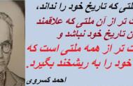 كسروي: ملاحظاتي دربارة زبان كهن آذربايجان*